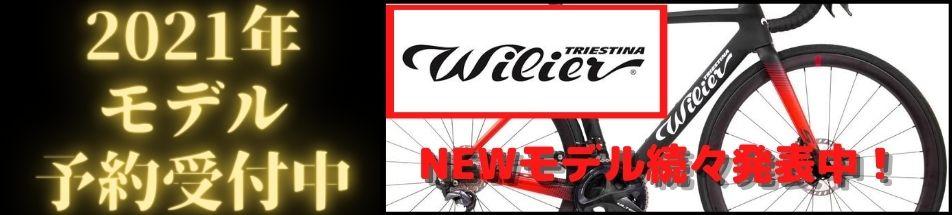 wilier2021バナー